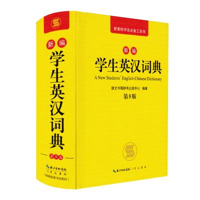 新編 學生英漢詞典 第5版 新課標學生工具書 收詞廣泛標音規范采用國際音標 釋義簡明功能實用 詞頭與釋義區分
