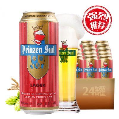 德国进口啤酒 德国布朗太子拉格啤酒 黄啤酒500ml*24听
