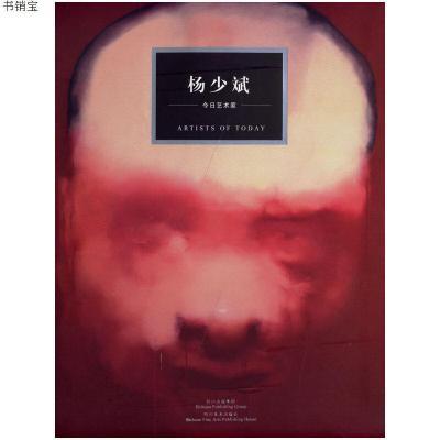 杨少斌/今日艺术家9787541029929杨少斌四川美术出版社