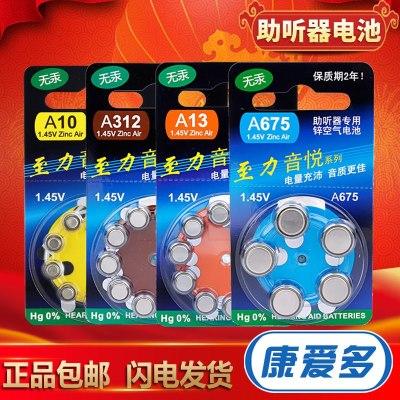 至力音悅 助聽器專用鋅空氣電池 A312 (無汞) 10粒