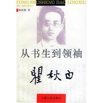 从书生到——瞿秋白 9787208019034 上海人民出版社
