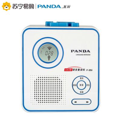 熊貓(PANDA) F-351學英語復讀機卡帶機錄音機單放機學生放磁帶的語言播放機隨身聽播放器小學初中生無內存藍色