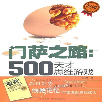 正版门萨之路:500天才思维游戏 王鹏著 吉林科学技术出版社吉林