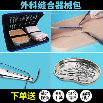 外科縫合器械包手術工具醫學生練習醫用清創套裝持針器線皮膚模型 8件套(小包)+縫合硅膠)