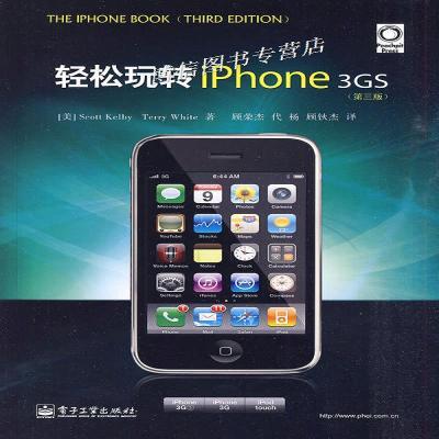 正版轻松玩转iPhone 3GS(第3版)(全彩) 怀特著;电子工业出版社(