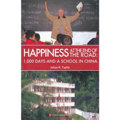 路的盡頭是幸福