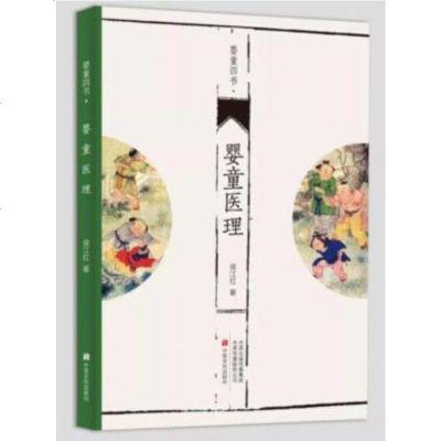 嬰童醫理 9787554218587 侯江紅 中原農民出版社