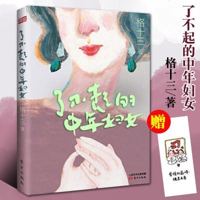 了不起的中年妇女格十三著图书文学图书中国现当代随笔现当代文学妙趣人生中年女性婚姻家庭育儿励志自强文学小说人民东方出版