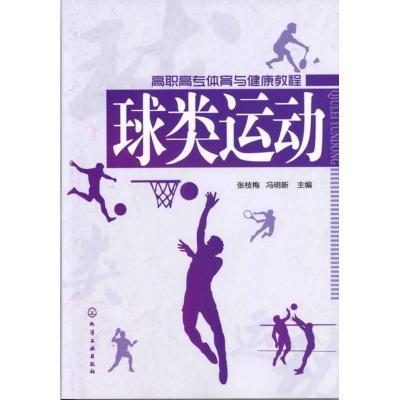 球類運動張枝梅9787122142870化學工業出版社