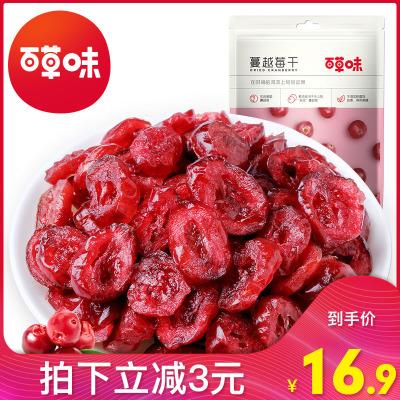 百草味 蜜饯 蔓越莓干 100gx2袋 烘焙零食小吃进口水果干