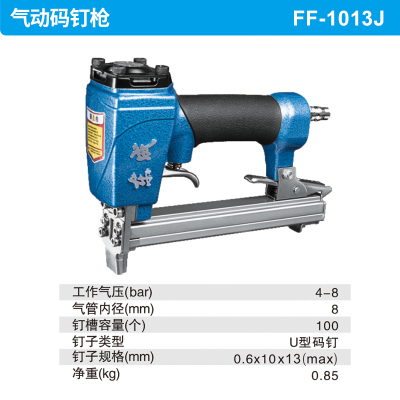 气钉码钉FF-422/1013/1022J直钉抢气排气钉抢木工工具 FF-1013J东成