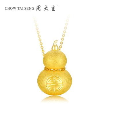 周大生黃金飾品黃金套鏈女新款時尚正品足金套鏈葫蘆黃金吊墜金項鏈送女友
