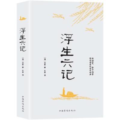 中國人的生活美學:浮生六記