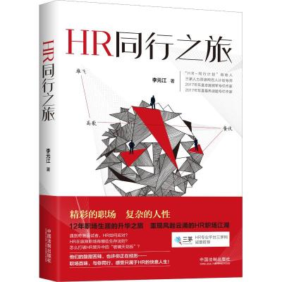 正版 HR同行之旅 李元江 中国法制出版社 9787509397558 书籍