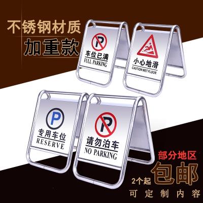 禁止停车不锈钢立式牌专用车位告示小心地滑古达警示牌请勿泊车a字牌 折叠小心地滑