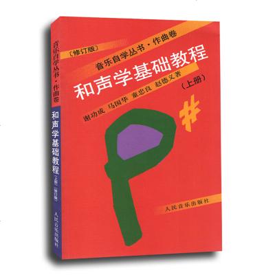 和声学基础教程上册 修订版 音乐自学丛书 作曲卷 作曲基本原理 歌曲分析与写作 影视表演艺考音乐书籍 编曲理论基础教