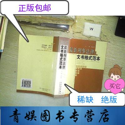 【正版九成新】刑事法律文书格式范本