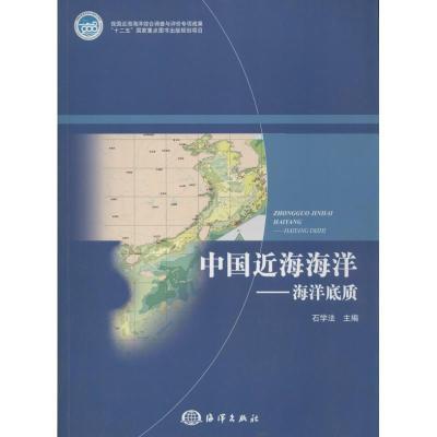中國近海海洋:海洋底質無中國海洋出版社9787502783525