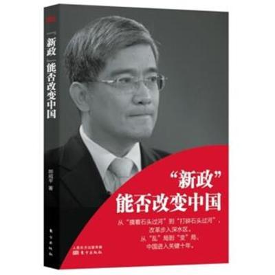 """""""新政""""能否改變中國 9787506071345"""