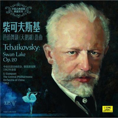 正版柴可夫斯基:芭蕾舞劇《天鵝湖》選曲LP留聲機專用黑膠lp唱片
