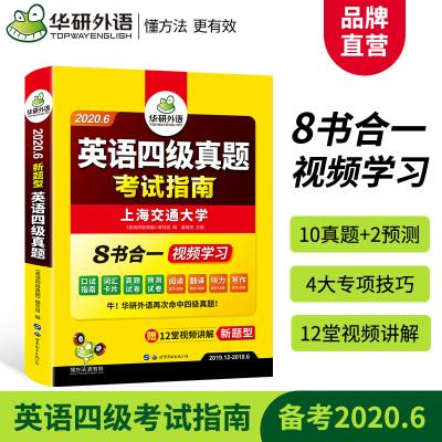 華研外語 備考2020年6月 英語四級真題試卷 大學英語四級歷年真題試卷詞匯閱讀理解聽力翻譯與寫作口語全套專項 CET4