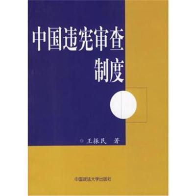 中國違憲審查制度王振民9787562025511中國政法大學出版社