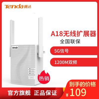腾达(Tenda)A18 1200M WiFi信号放大器 5G双频 无线扩展器 中继器 信号增强器 路由器穿墙伴侣