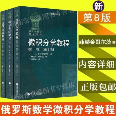 正版 俄罗斯数学教材微积分学教程 菲赫金哥尔茨第8版全套三卷第一卷+第二卷+第三卷 高等教育出版社大学数学(微积分)