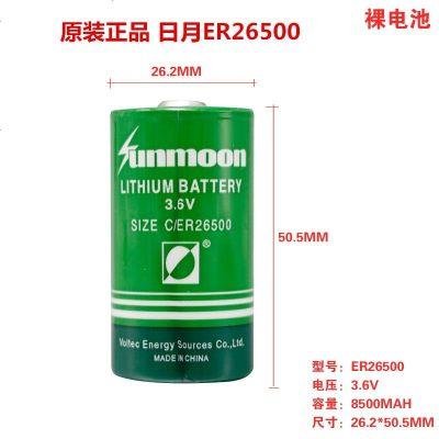 定做 ER26500 3.6V鋰亞電池 2號 ER26500流量計電池 日月ER26500裸電池