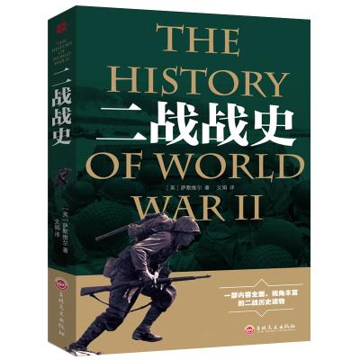 正版书籍 二战战史 二战全史 中国世界近代政治军事历史书籍 第二次世界大战全过程战争史战史军事历史纪实书籍 军事纪实 军