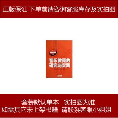 音樂教育的研究與實踐 上海音樂出版社 9787807513216