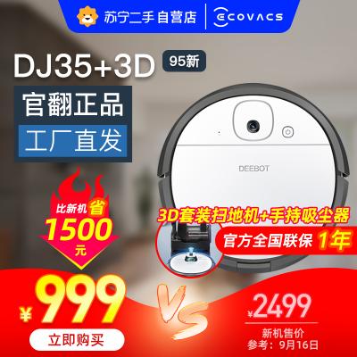 【蘇寧二手 95新】科沃斯/Ecovacs DJ35+3D掃地機器人超薄洗擦拖地寶 全自動智能家用一體機拖地吸塵器官翻