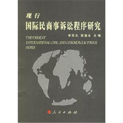 全新正版 现行民商事诉讼程序研究
