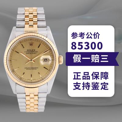 【正品二手95新】勞力士 ROLEX 手表男 日志型系列 18k黃金/間金 36mm表徑 自動機械款 男表 16233