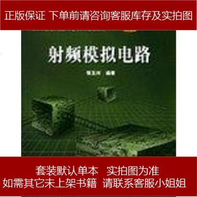射頻模擬電路 張玉興 電子工業出版社 9787505379978