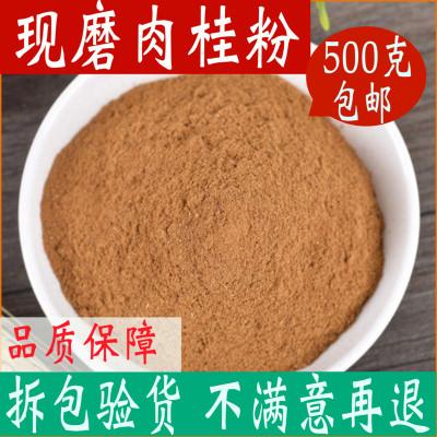 肉桂粉 食用纯桂皮粉烘焙咖啡特级500g非同仁堂中药材