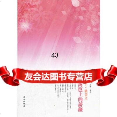 【9】品讀天下美文水瓶座開在籬笆上的薔薇971001359京濤,子夜霜,屈平, 9787551001359