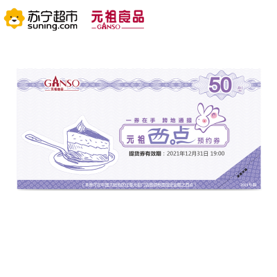 元祖50元糕点组合