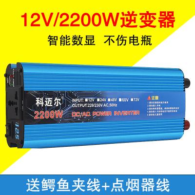 科迈尔CARMAER 车载逆变器12V24V转220V500W1200W2200W家用车载电源转转换12V2200W
