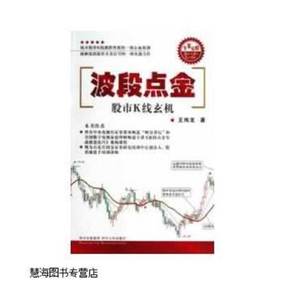 [購買前咨詢]波段點金:股市K線玄機王偉龍 著四川人民出版社
