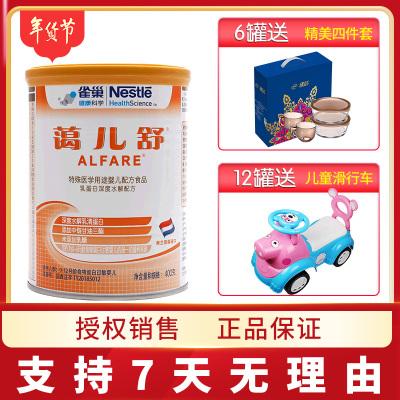 【19年产】雀巢(Nestle)蔼儿舒 深度水解配方粉400g克(0-12个月)荷兰原装进口