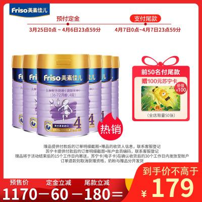 美素佳兒(Friso)兒童配方牛奶粉 4段(3-6歲適用)900克*6罐裝(荷蘭原裝進口)