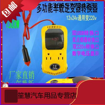 蘇寧車載逆變器12V/24V轉220V家用電源轉換器多功能汽車插座充電器