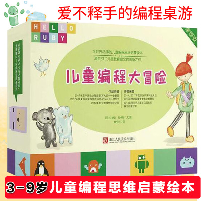 正版 hello ruby儿童编程大冒险桌游版 全脑开发益智游戏 3-6周岁幼儿早教益智逻辑思维训练书籍 左右脑全脑思维
