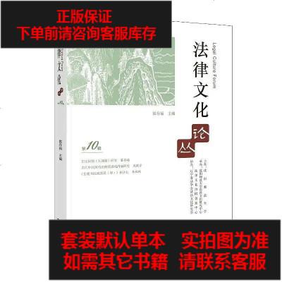 【二手8成新】法律文化论丛(第十辑) 9787513062367