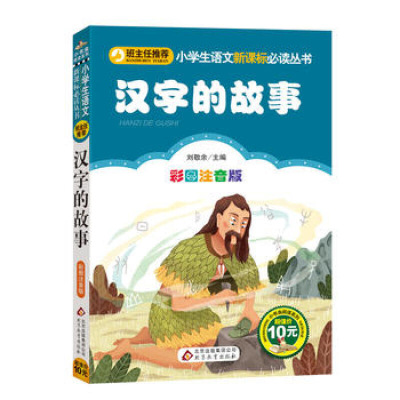 正版 汉字的故事/小学生语文新课标必读丛书 9787552295054 默认系列