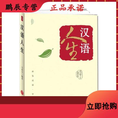 汉语人生9787545537277