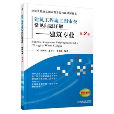 建筑工程施工圖審查常見問題詳解 建筑專業 第2版