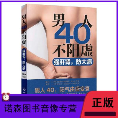 男人40不陽虛 強肝腎 防大病 中年男性常見病癥 陽虛調理 中藥中醫補腎大全養腎書籍 調理治療腎虛陽痿早泄 中醫養生