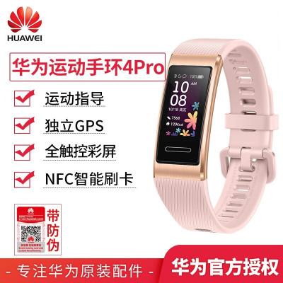 華為手環 4 Pro(櫻粉金)炫彩表盤 NFC智能刷卡 健康管理 專業運動指導 GPS 智能運動手環